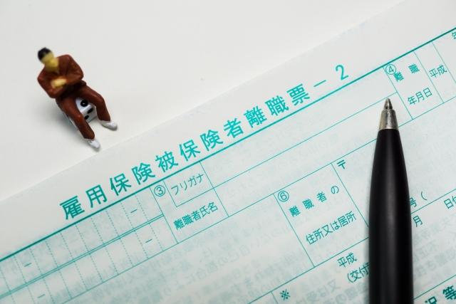 離職票イメージ