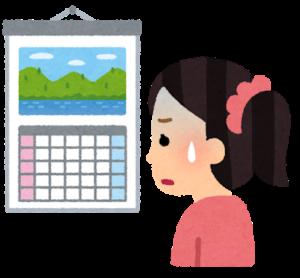 有給と退職日を確認するイメージ