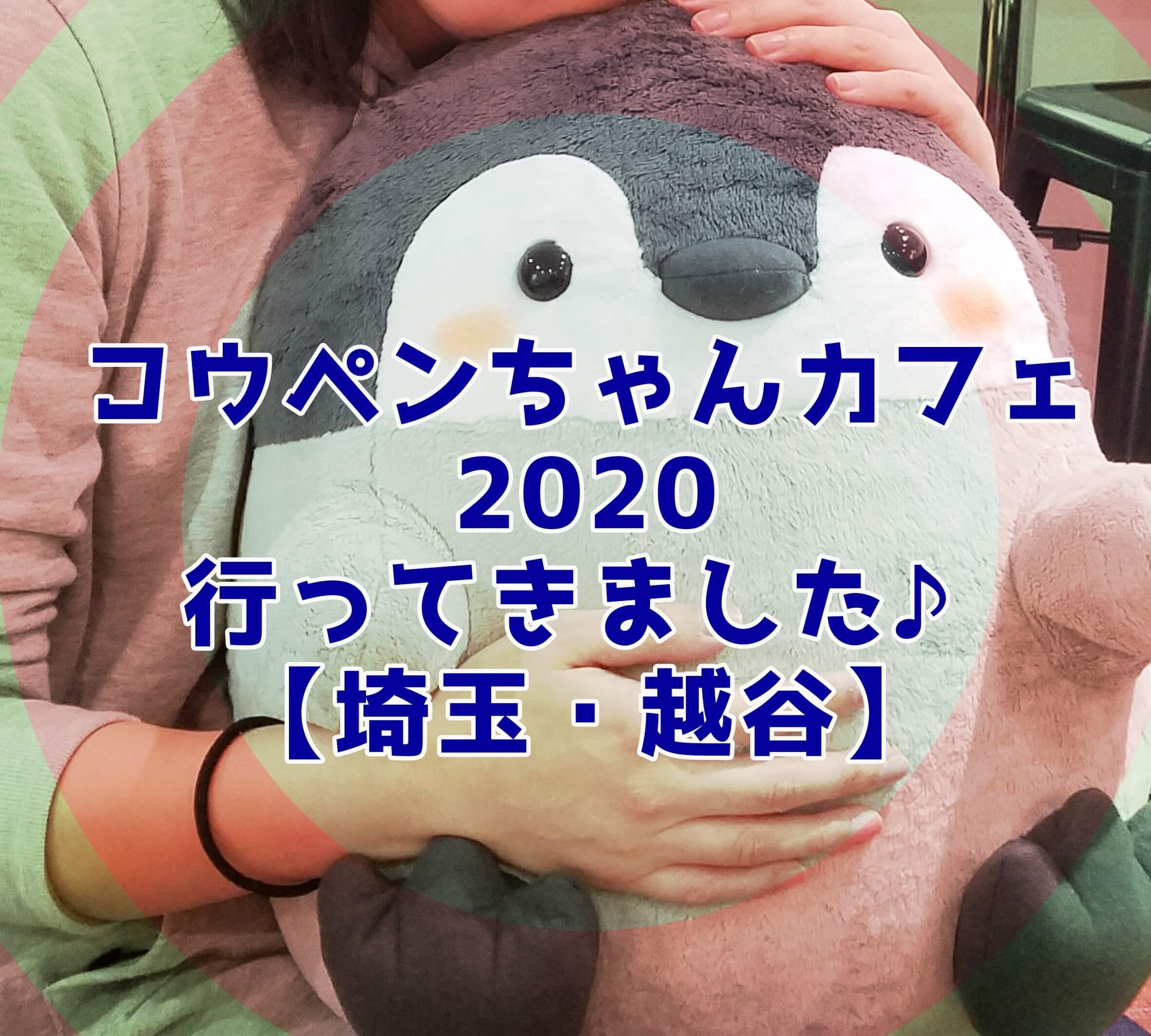 コウペンちゃんカフェ2020アイキャッチ