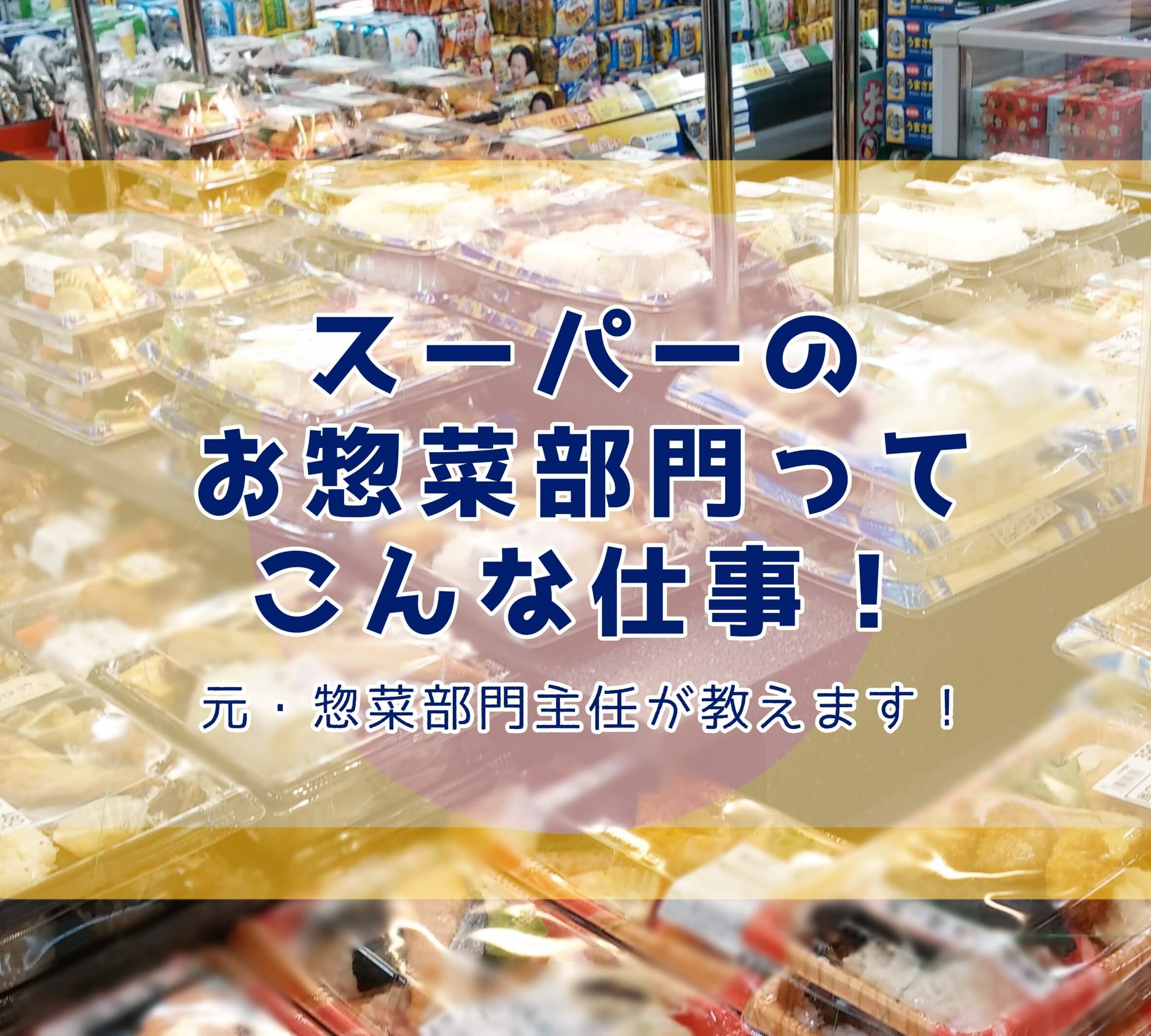 スーパーのお惣菜アイキャッチ