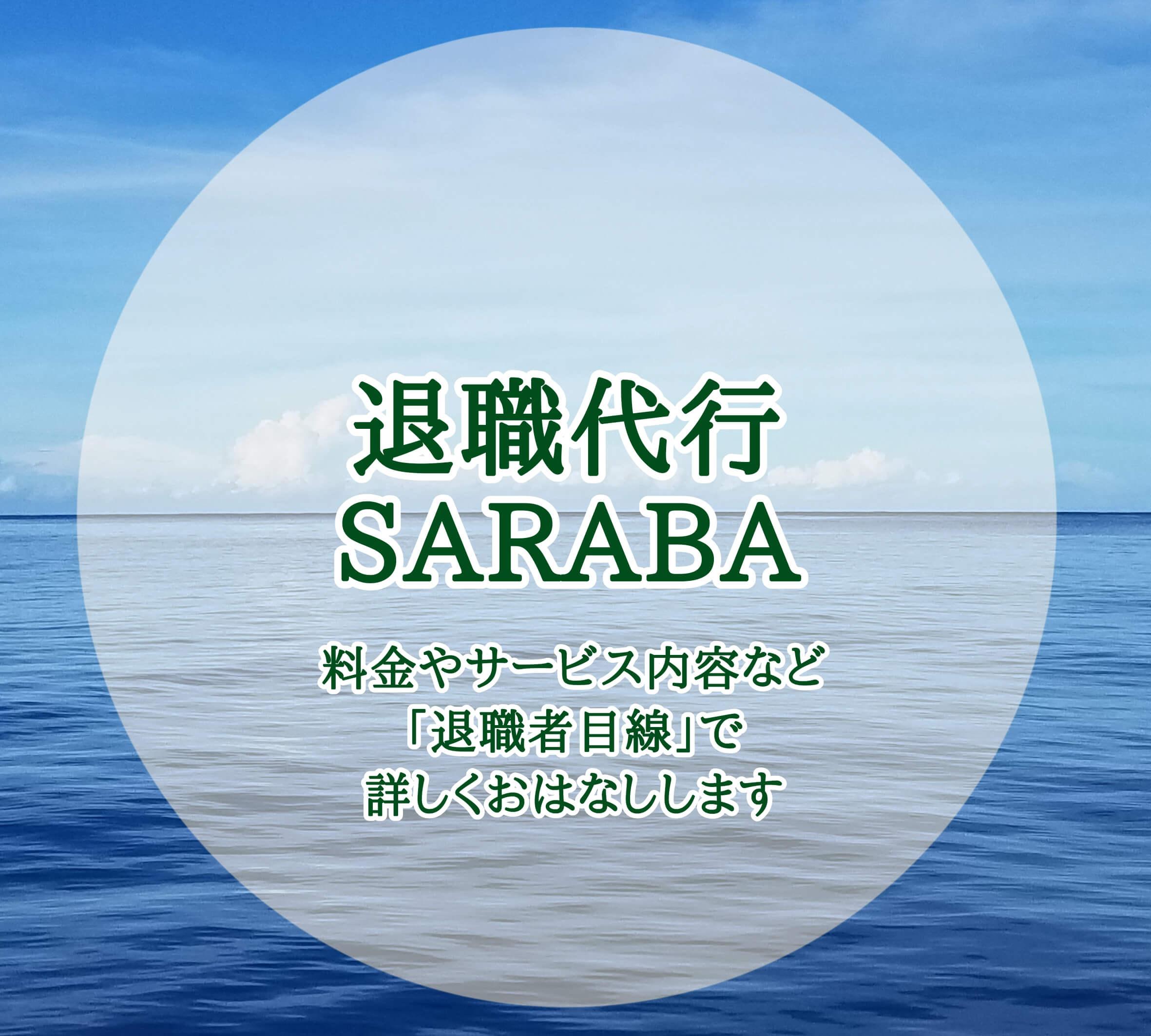 退職代行SARABAアイキャッチ