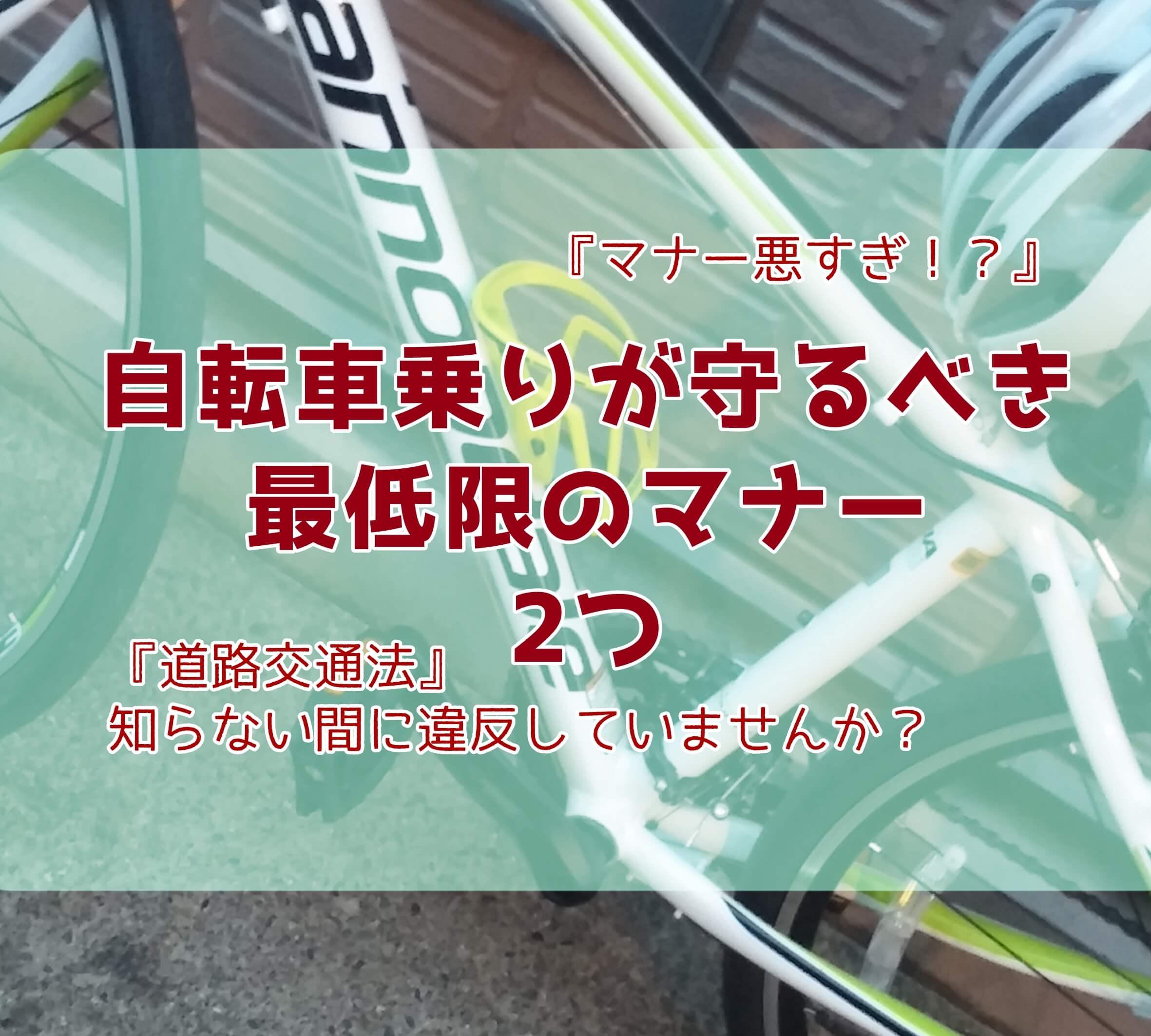 自転車乗りアイキャッチ