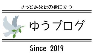 ゆうブログロゴ2