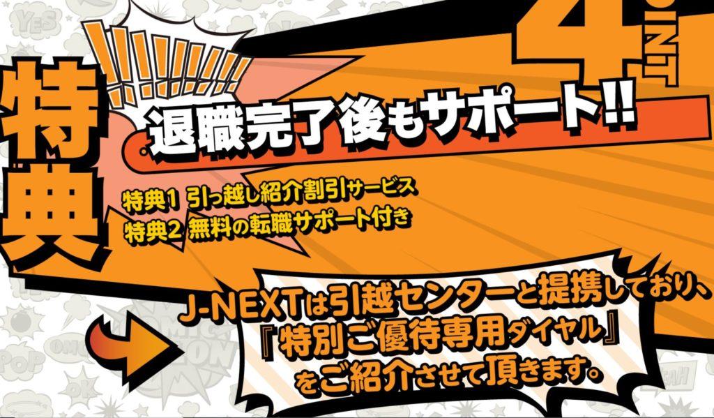 退職代行J-NEXT5