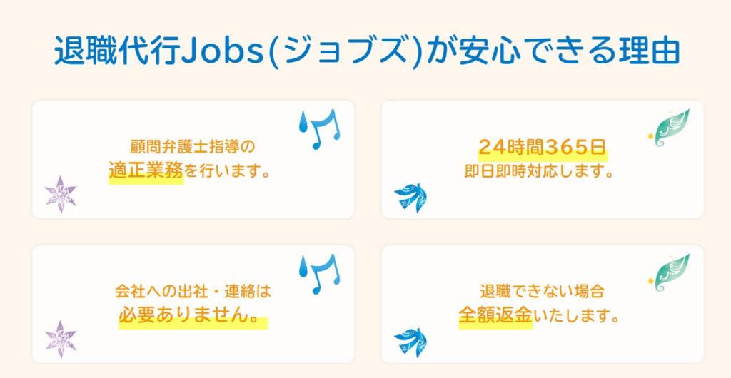 退職代行Jobs2
