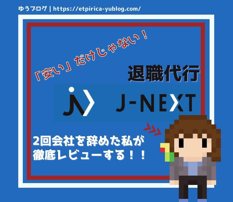 退職代行 J-NEXT