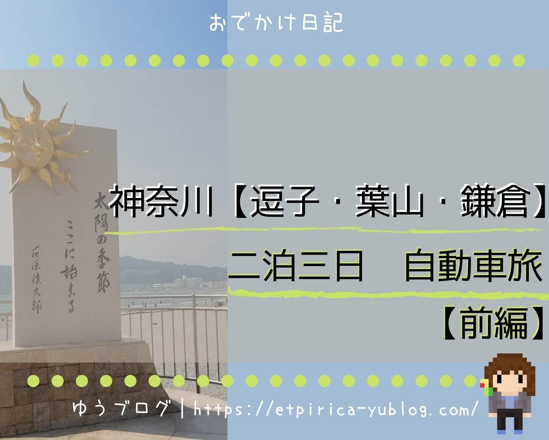 神奈川 小旅行 前編