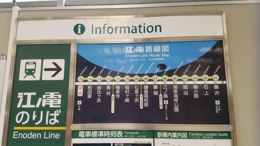 江ノ電 路線図