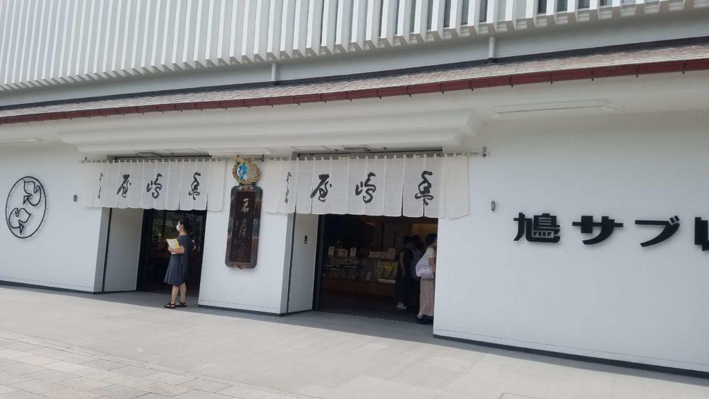 豊島屋本店
