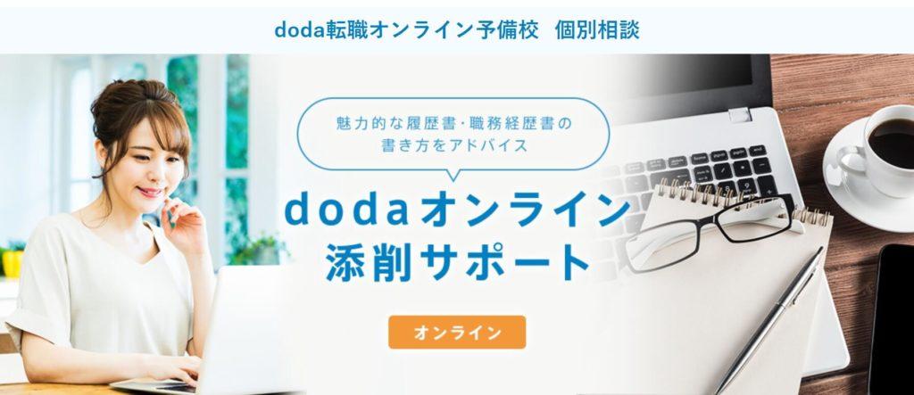 doda デューダ 強み