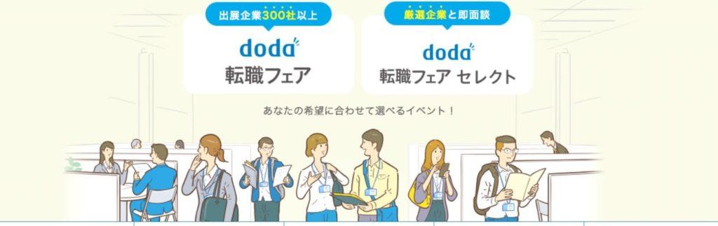 デューダ doda 転職フェア
