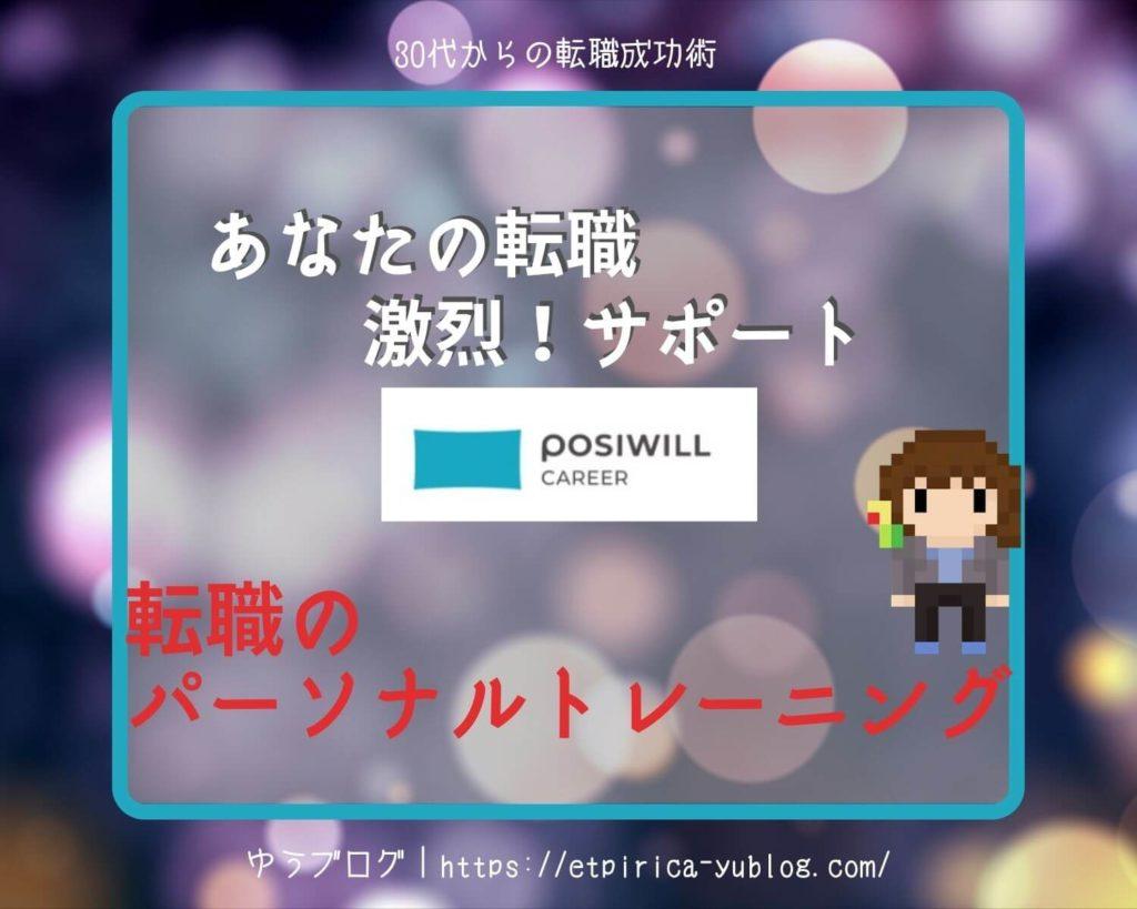 POSIWILL CAREER 評判