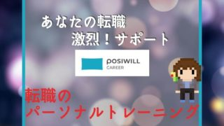 POSIWILL CAREER 評判