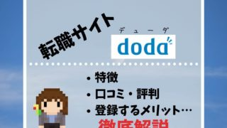 doda 評判 口コミ メリット