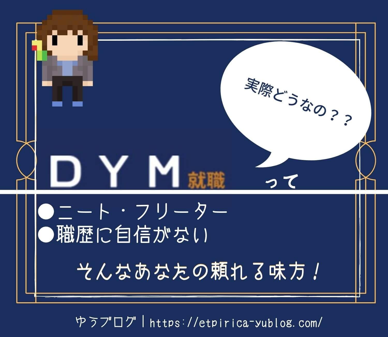 DYM就職 転職