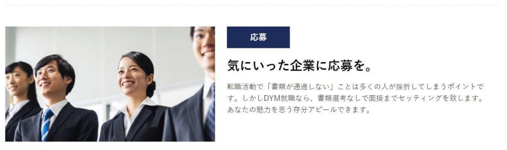 DYM就職 面接対策