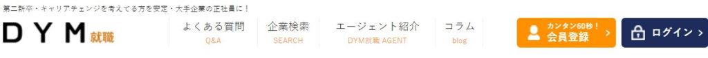 DYM就職 会員登録