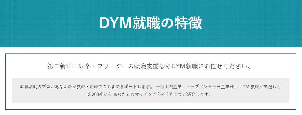 DYM就職 特徴