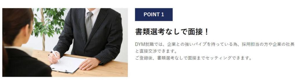 DYM就職 書類選考免除