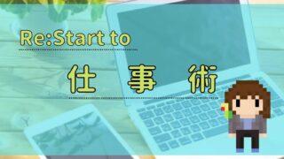 Re:Start to 仕事術