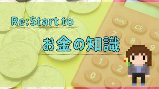 Re:Start to お金の知識