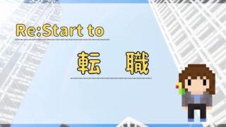 Re:Start to 転職