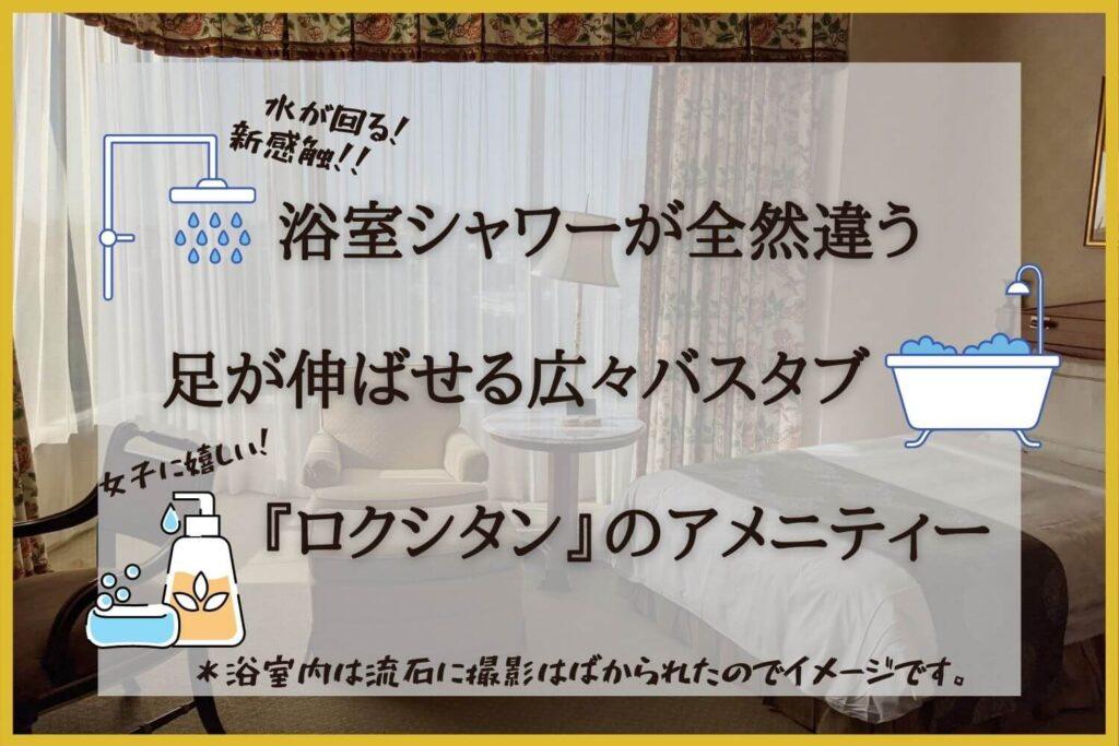 ホテル椿山荘東京 お風呂