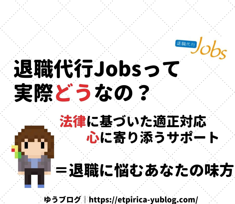 退職代行Jobs 評判