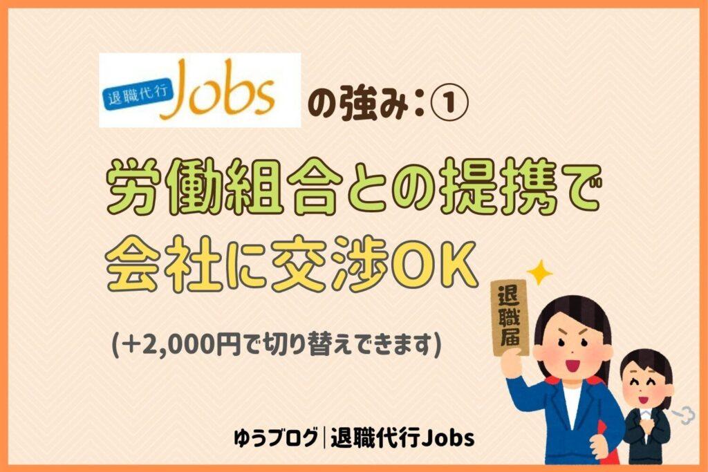 退職代行Jobs 労働組合
