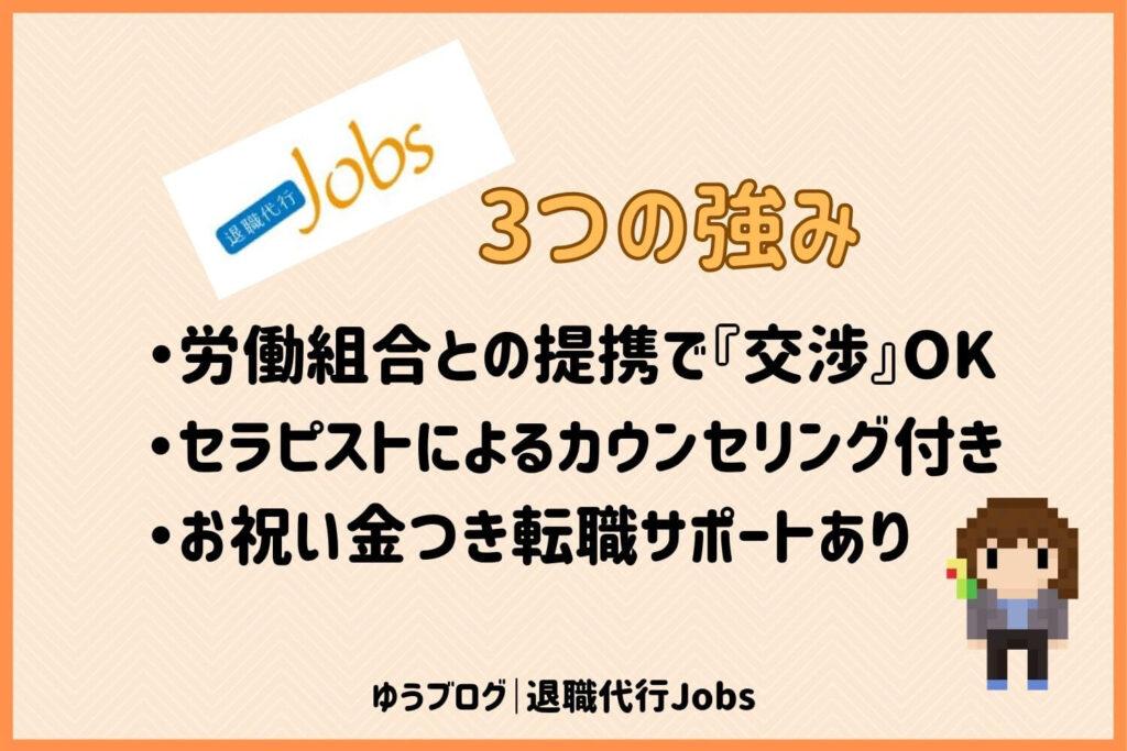 退職代行Jobs 強み