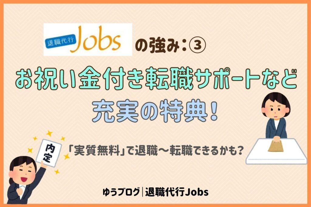 退職代行Jobs 特典