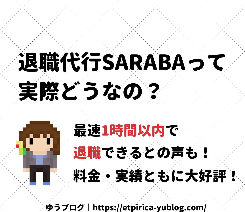 退職代行 SARABA