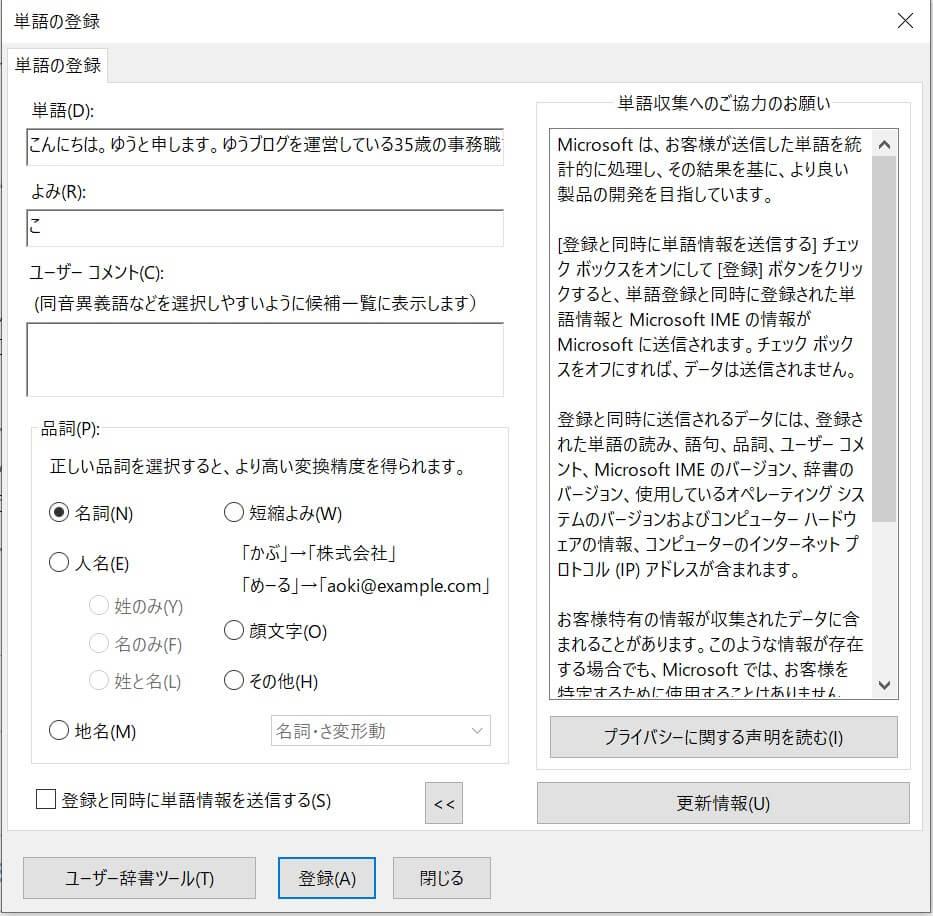 ユーザー辞書 活用法